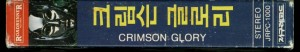 Crimson Glory Crimson Glory Korea cass slipcase spine 2