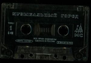 Mercyful Fate Melissa Cassette Russian Pressing Music City 347 tape side a