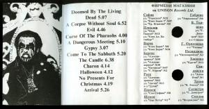 King Diamond Mercyful Fate A Dangerous Meeting Bulgaria Cassette back